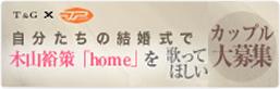 tandg_kiyama.jpg